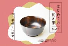 はじめての拭き漆 Vol.1
