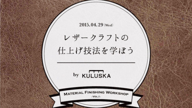 Material Finishing Workshop Vol.1 -レザークラフトの仕上げ技法を学ぼう-