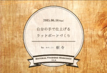Material Finishing Workshop Vol.2 -自分の手で仕上げるウッドボードづくり-